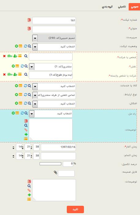 ثبت تیکت در نرم افزار خدمات پس از فروش