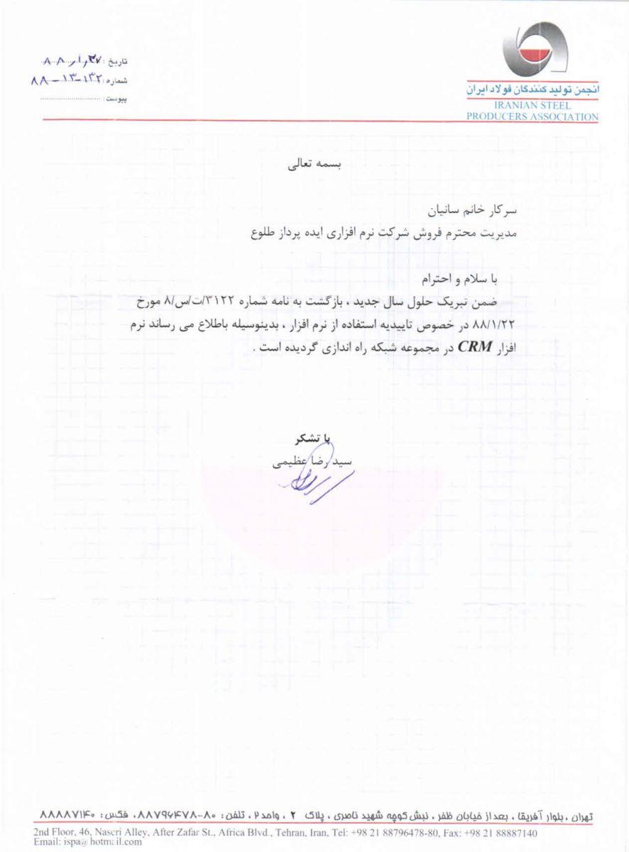 انجمن تولید کنندگان فولاد ایران