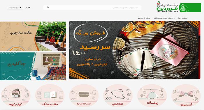 طراحی و پیاده سازی فروشگاه اینترنتی در مجموعه رخت ایرانی فروردین