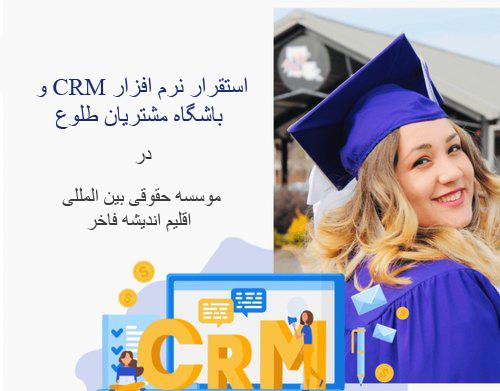 نرم افزار CRM موسسات اعزام دانشجو در موسسه حقوقی بین المللی اقلیم اندیشه فاخر