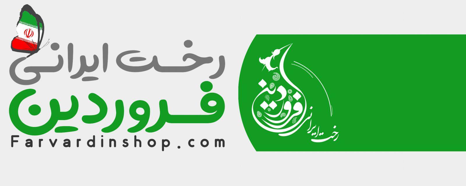 راه اندازی نرم افزار جامع فروشگاهی برای مجموعه رخت ایرانی فروردین
