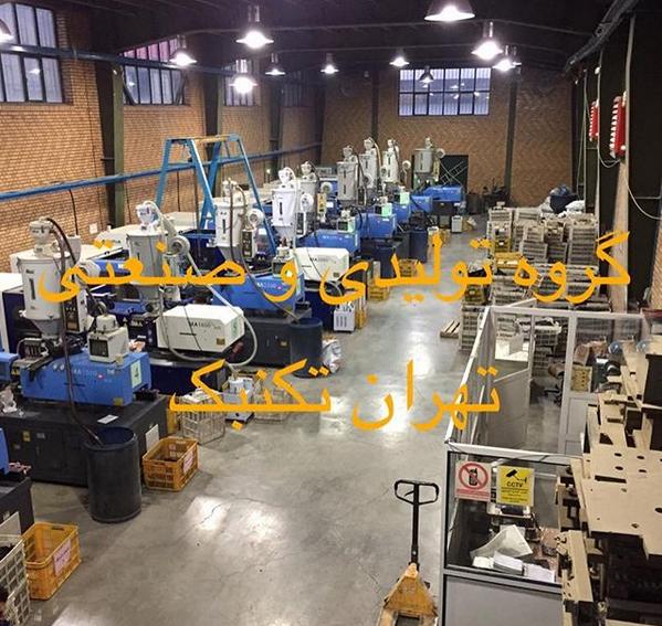 پیاده سازی نرم افزار crm در گروه تولیدی و صنعتی تهران تکنیک