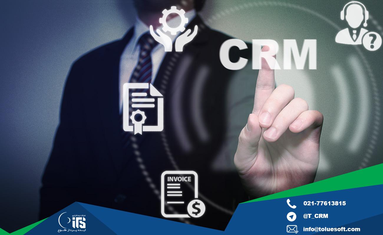 زیر سیستم آلارم دهی در نرم افزار CRM