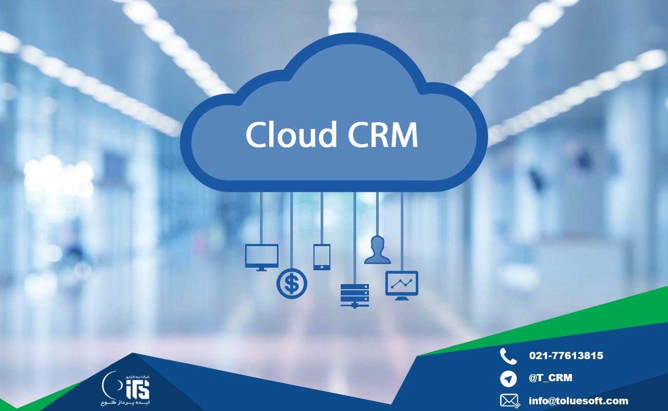 Cloud CRM چیست؟