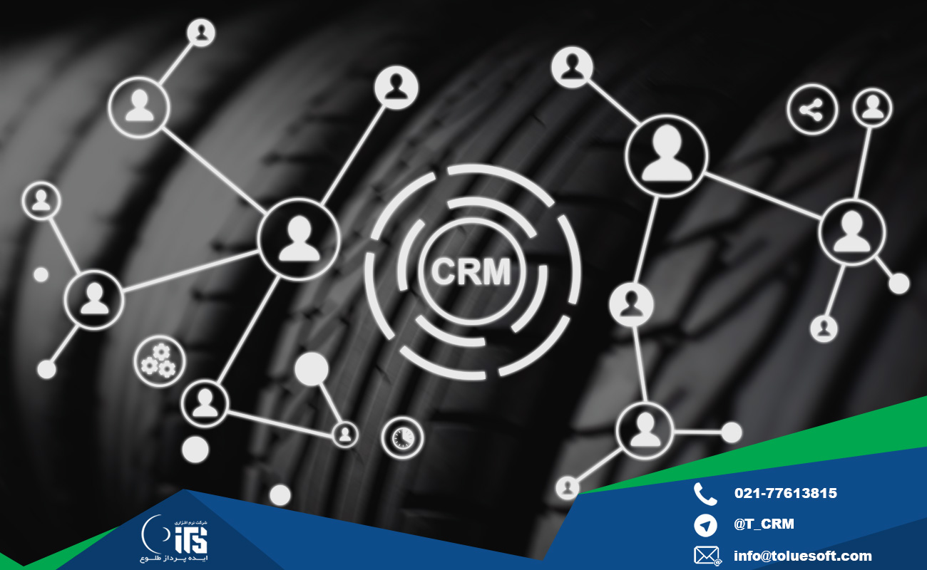 کاربرد نرم افزار CRM در صنعت لاستیک