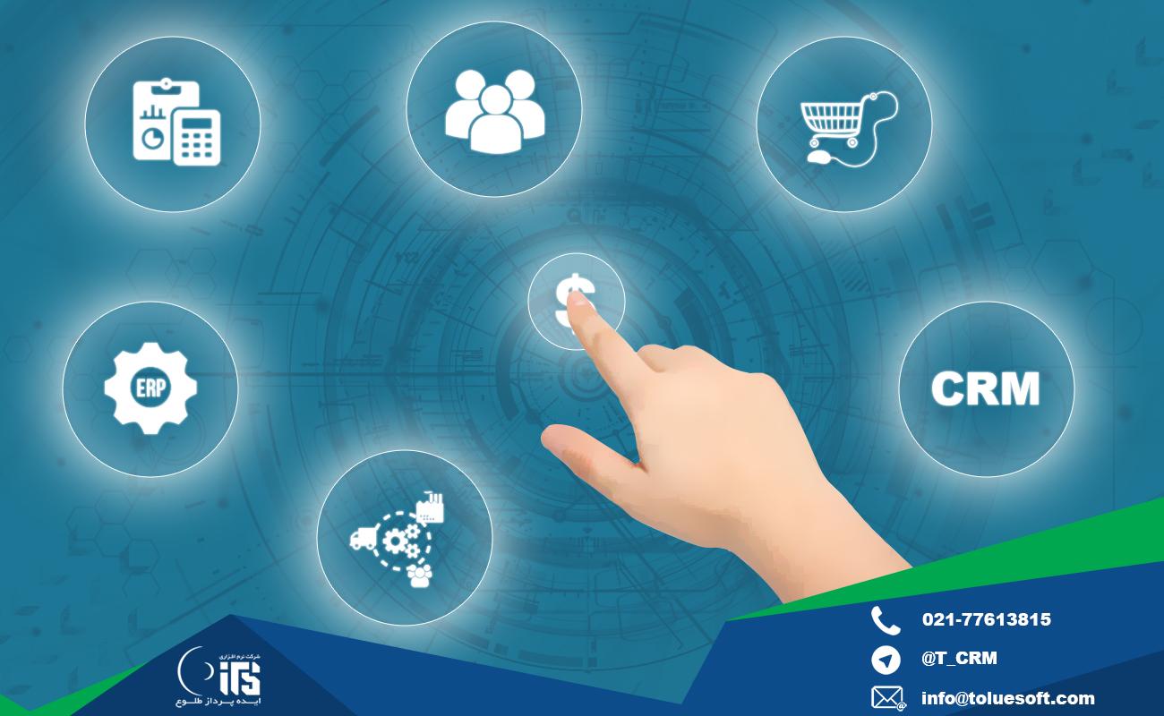 فناوری CRM