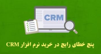 5 خطای رایج در خرید نرم افزار crm