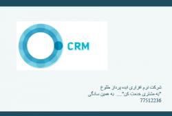 یکپارچه سازی حسابداری و crm طلوع