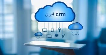 نرم افزار CRM ابری، مناسب کسب و کارهای کوچک