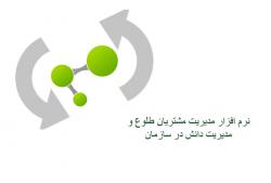 نرم افزار مدیریت مشتریان و مدیریت دانش در سازمان