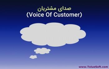 ارتباط میان صدای مشتری (VOC) و تجربه مشتری (CX)