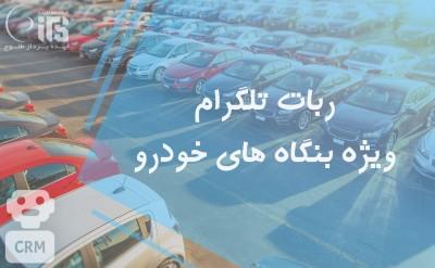 ربات تلگرام ویژه بنگاه های فروش خودرو