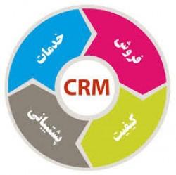 مفهوم مدیریت ارتباط با مشتری (CRM)