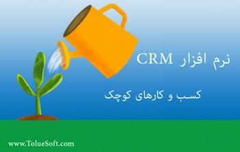 چرا شرکت های کوچک باید بر روی نرم افزار CRM سرمایه گذاری کنند