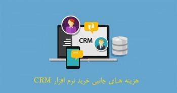 از هزینه های جانبی خرید نرم افزار CRM چه می دانید؟