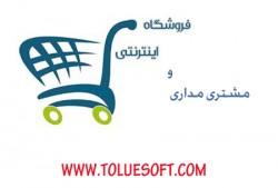 فروشگاه اینترنتی و مشتری مداری