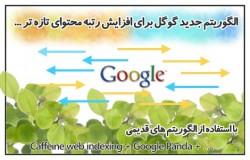 افزایش رتبه محتوای تازه تر در موتور جستجوگر گوگل