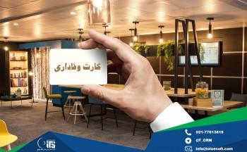 چگونه با راه اندازی نرم افزار باشگاه مشتریان رستوران، مشتریان وفادار داشته باشیم؟