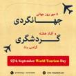 5 مهر روز جهانی گردشگری مبارک