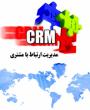 رستوران فرانسوی و نرم افزار CRM