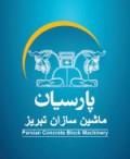 شرکت پارسیان ماشین سازان تبریز