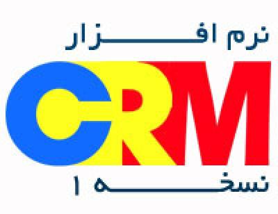 بیس نرم افزار CRM (نسخه1)