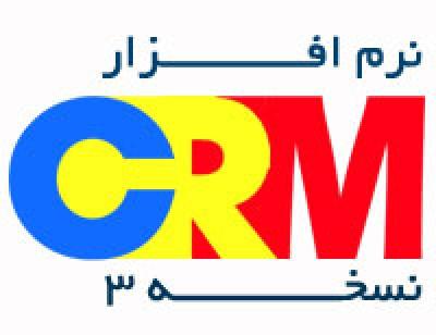 بیس نرم افزار CRM (نسخه3)