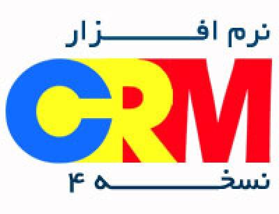 بیس نرم افزار CRM (نسخه4)