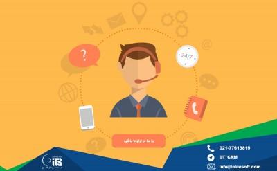 خدمات مشتری چیست؟
