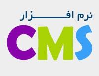 نرم افزار CMS (وب سایت)