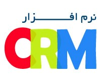 بیس نرم افزار crm