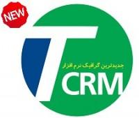معرفی و آموزش نرم افزار CRM (آخرین گرافیک)