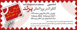 ششمین کنفرانس بین المللی برند برگزار می گردد