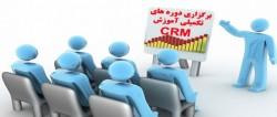 برگزاری دوره تکمیلی آموزش نرم افزار CRM طلوع