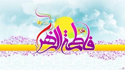30% تخفیف به مناسبت تولد حضرت فاطمه زهرا (س)