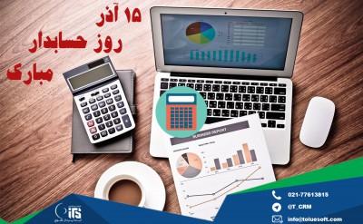 15 آذر ماه روز حسابدار را به همه حسابداران عزیز و فعالان حوزه حسابداری تبریک می گوییم
