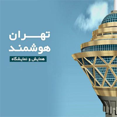 دومین همایش و نمایشگاه تهران هوشمند برگزار شد