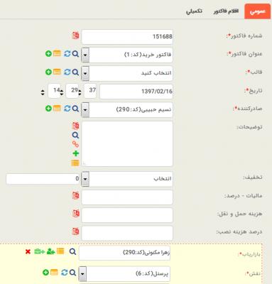 نرم افزار خدمات پس از فروش