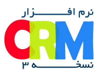 بیس نرم افزار CRM (نسخه 3)