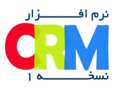 بیس نرم افزار CRM (نسخه 1)