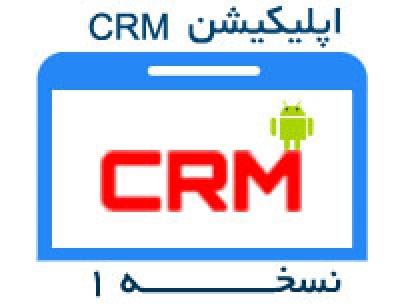 اپلیکیشن CRM نسخه 1