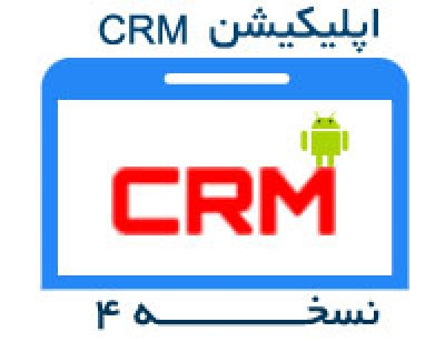 اپلیکیشن CRM نسخه 4