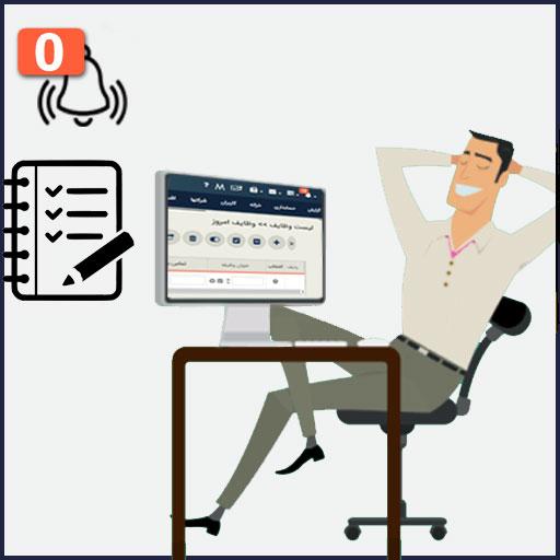 کارتابل و وظایف در نرم افزار CRM
