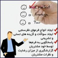 نظرسنجی و رضایت سنجی
