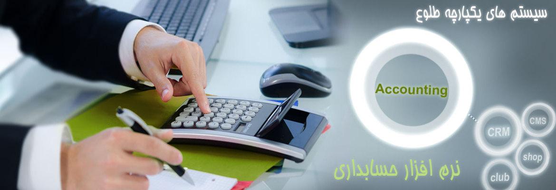 نرم افزار حسابداری طلوع