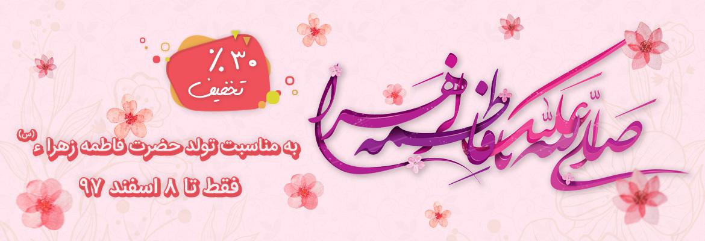 30 درصد تخفیف به مناسبت تولد حضرت فاطمه زهرا (س)