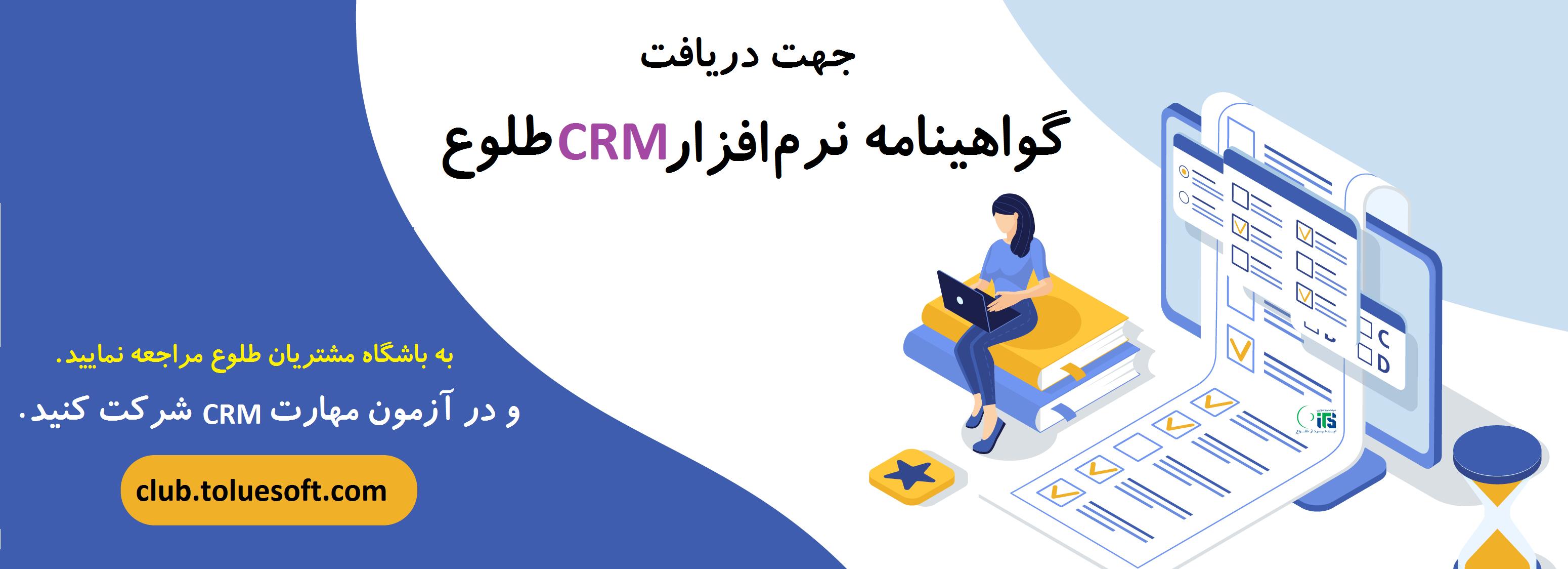 دریافت گواهینامه کار با نرم افزار CRM طلوع
