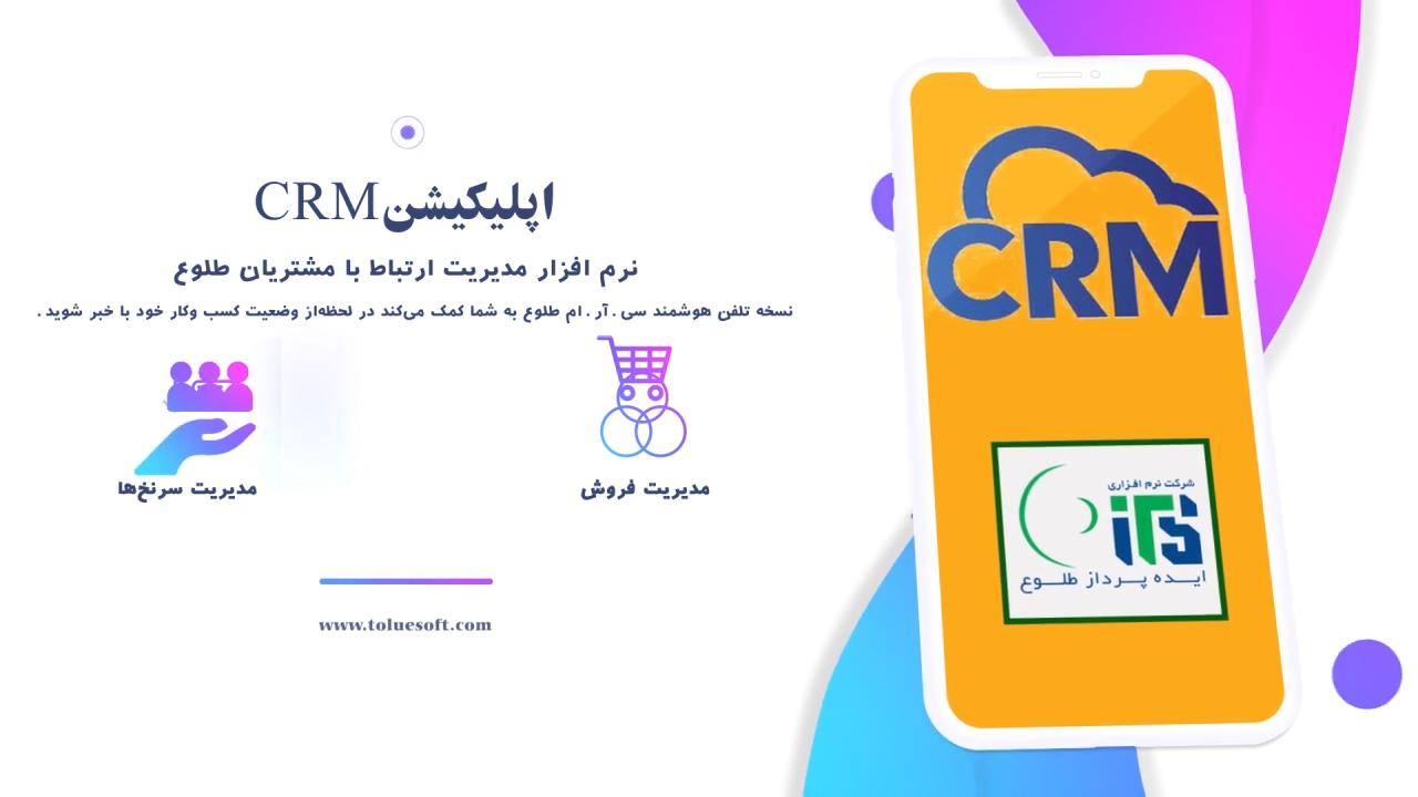 اپلیکیشن CRM طلوع