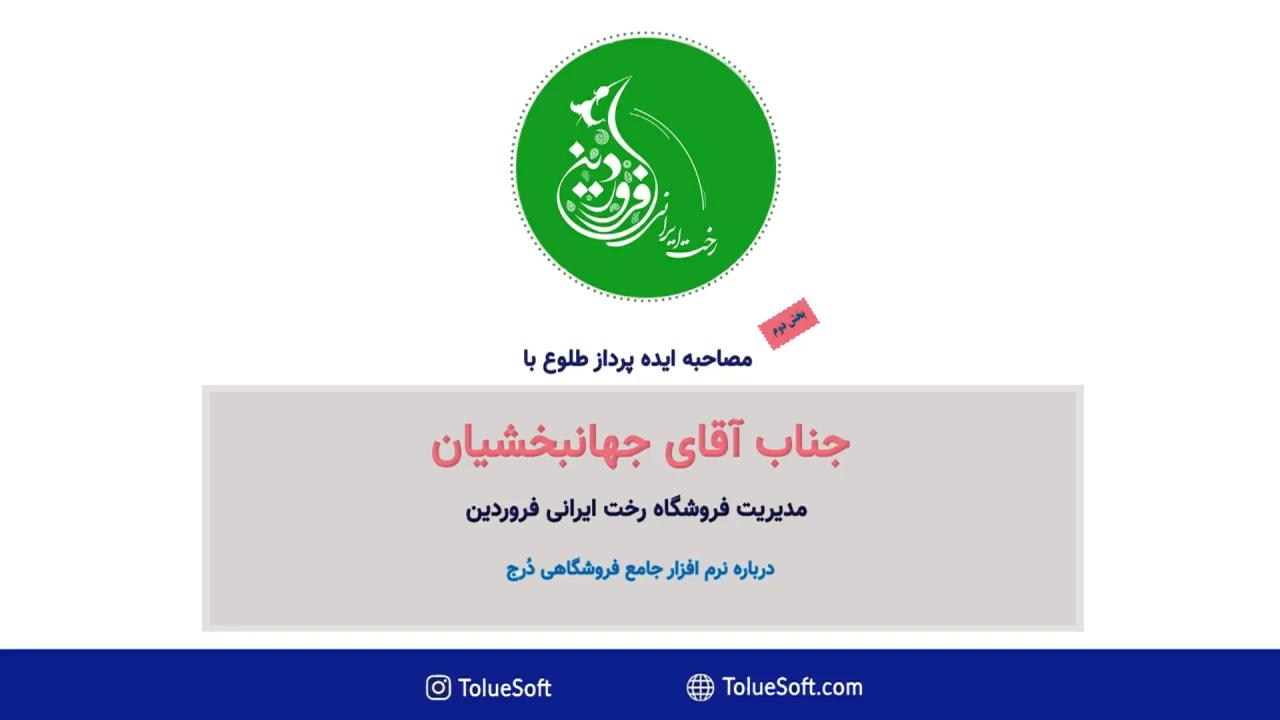 گفتگو با فروشگاه پوشاک رخت ایرانی فروردین- قسمت دوم