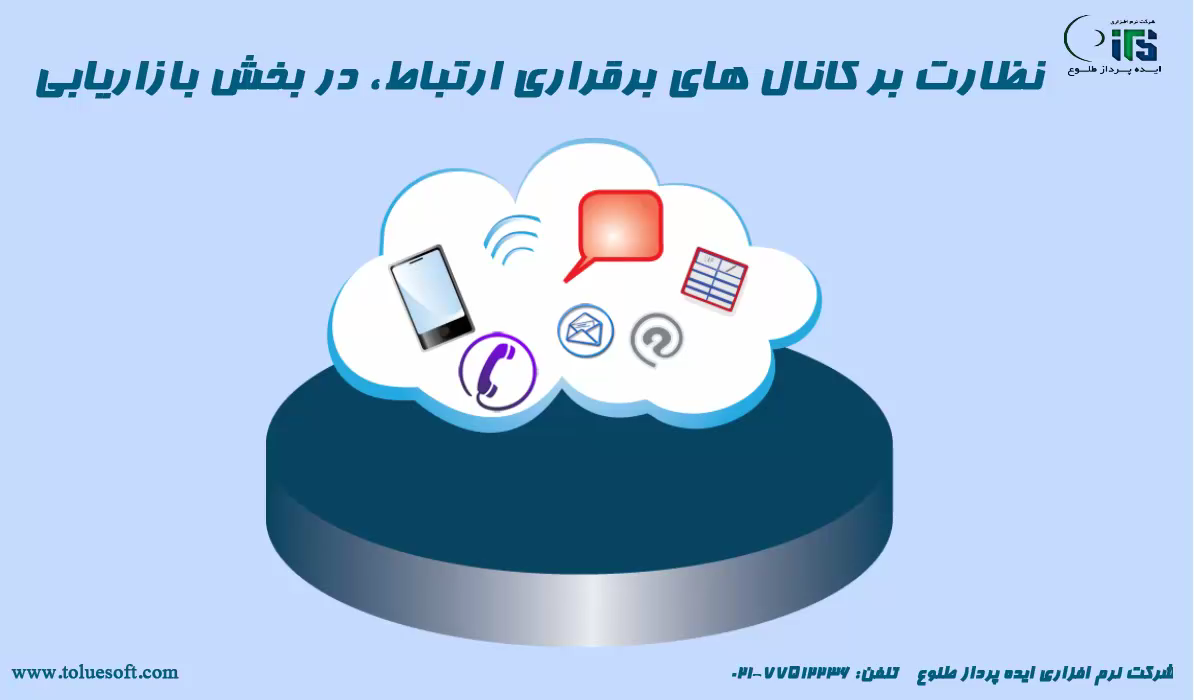 نظارت بر کانال های ارتباطی